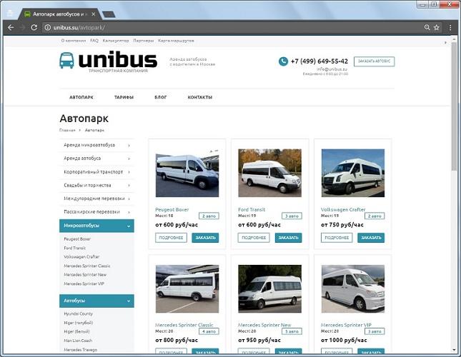 Сайт компании Unibus для аренды автобусов. Главная страница