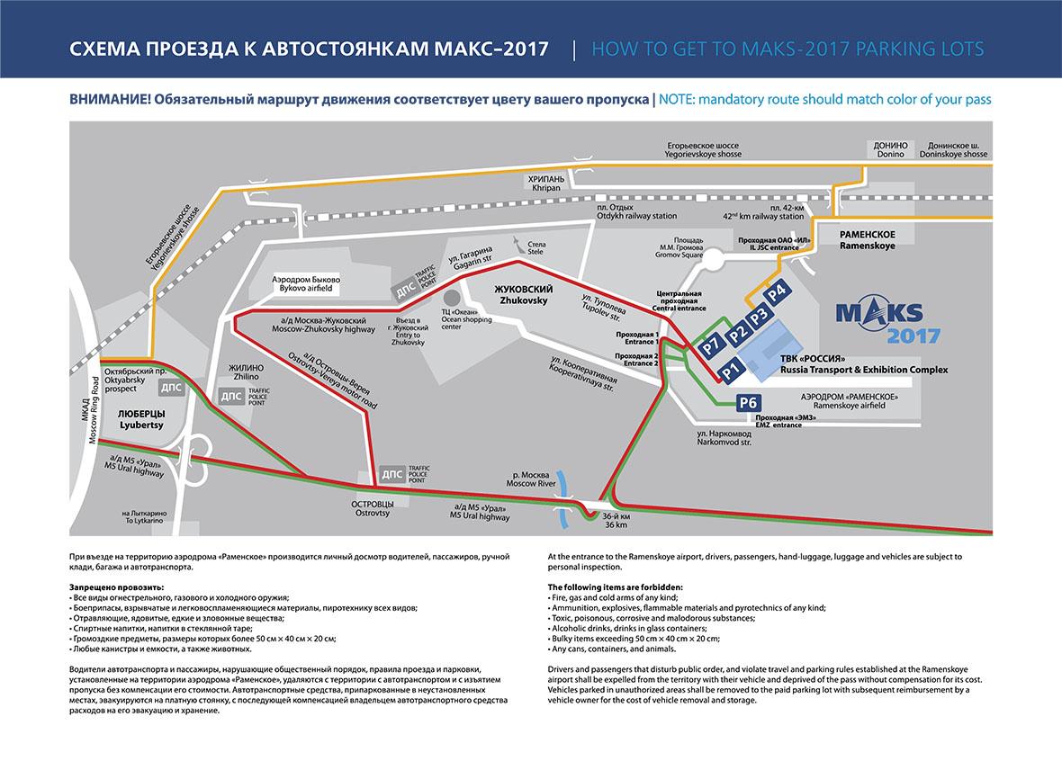 Схема проезда к авиасалону МАКС 2017