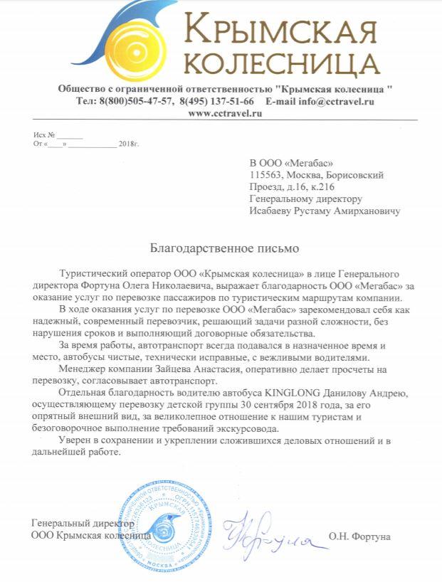 Благодарность за услуги перевозки пассажиров в Москве